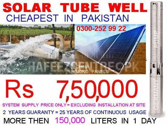 April 2013 Pakistan Solar Tube Well In 2 Lacs